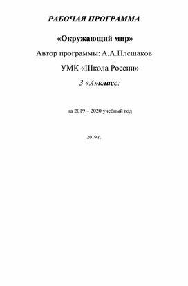 Рабочая программа Окружающий мир 3 класс УМК Школа России
