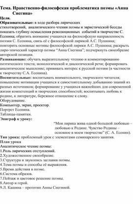 Нравственно-философская проблематика поэмы «Анна              Снегина»                                               Нравственно-философская проблематика поэмы «Анна              Снегина»