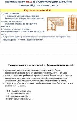 Карточка-задание № 11 по СТОЛЯРНОМУ ДЕЛУ для оценки освоения МДК с эталонами ответов