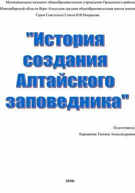 """Доклад по теме: """"История создания Алтайского заповедника"""""""