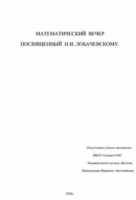МАТЕМАТИЧЕСКИЙ ВЕЧЕР ПОСВЯЩЕННЫЙ Н.И. ЛОБАЧЕВСКОМУ.