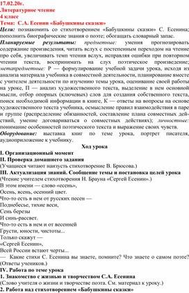 Литературное чтение 4 класс Тема:  С.А. Есенин «Бабушкины сказки»