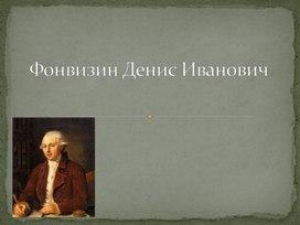 """Презентация """" Д.И.Фонвизин"""""""