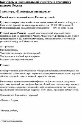 Конкурсы о  национальной культуре и традициях  народов России