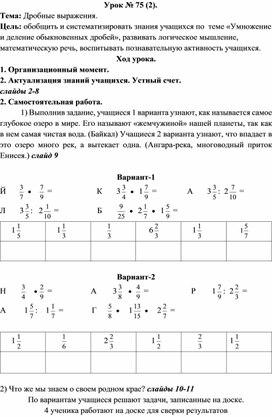 """Конспект урока и презентация  """"Дробные выражения"""". Математика, 6 класс"""