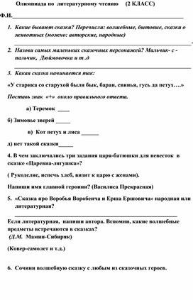 Олимпиада по литературному чтению 2-4 класс