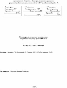 КалеКалендарно-тематическое планирование по учебному предмету физика 10 классндарно-тематическое планирование по учебному предмету физика 10 класс
