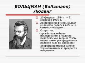 Больтсман