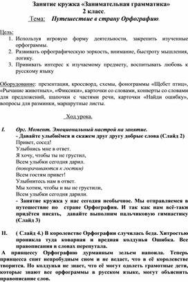 """Занятие """"Путешествие в страну Орфографию"""" (2 класс)."""