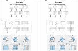 """Карточки для проверки знаний в 4 классе по теме """"Доли, дроби"""""""