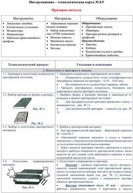 Инструкционно – технологическая карта № 8.5  Притирка металла