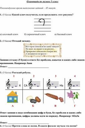 Олимпиада по музыке 6 класс