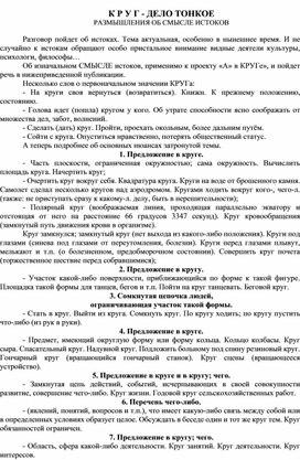 К Р У Г - ДЕЛО ТОНКОЕ