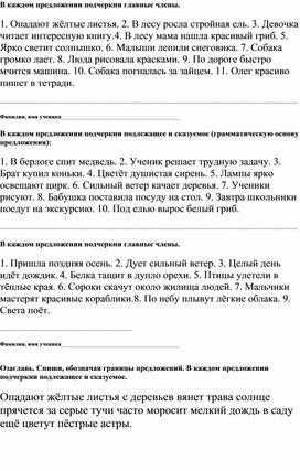 Раб листы. По русскому языку.2 класс.Гл члены предложения