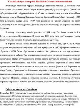 """Очерк """"Славный  путь ветерана Великой Отечественной войны"""""""
