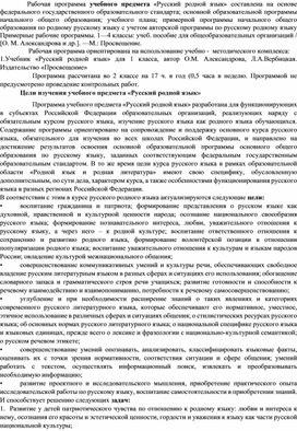 Пояснительная записка Родной русский язык 2 класс