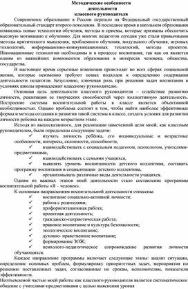 """Статья """"Методические особенности деятельности классного руководителя"""""""