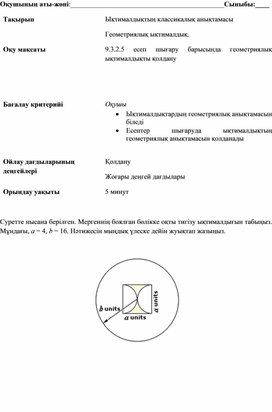1Геометриялық ықтималдылық_Қалыптастырушы бағалау (1)