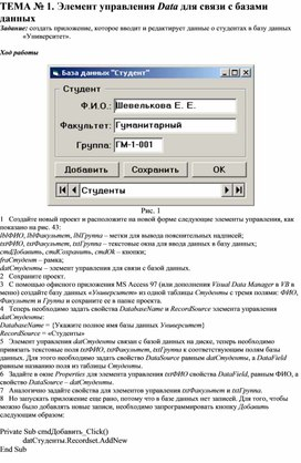 ТЕМА № 22. Элемент управления Data для связи с базами данных