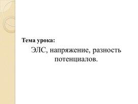 Физика-10-ОГН-ЭДС