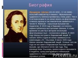Презентация по музыке на тему Мир композитора