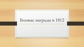 Боевые награды в 1812 году