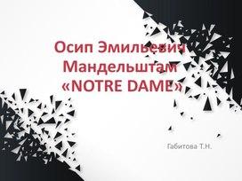 "Презентация на тему: ""Осип Эмильевич Мандельштам «NOTRE DAME»"""
