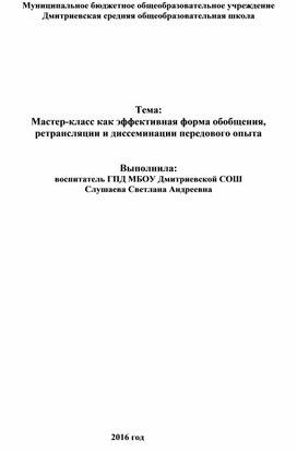 """Статья по теме """"Мастер-класс как эффективная форма обобщения,  ретрансляции и диссеминации передового опыта    """""""