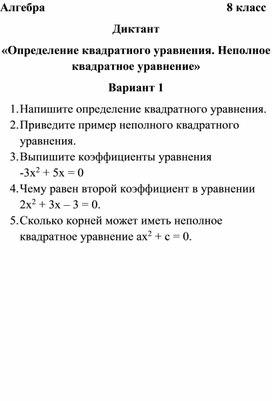 """Материал для проведения математического диктанта по теме """"Определение квадратного корня"""""""