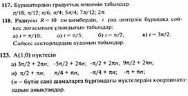 Қосымша 3