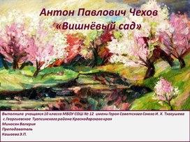 "А.П. Чехов ""Вишнёвый сад"""