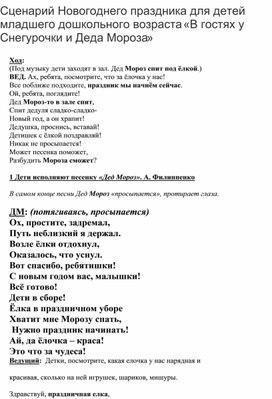 """Новогодний праздник в средней группе """" В гостях у Снегурочки и Деда Мороза"""