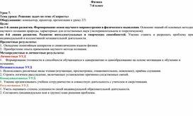 """Технологическая карта """"Решение задач """"Скорость"""""""""""