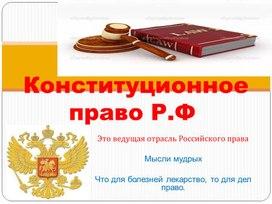 """Презентация по Обществознанию на тему """"Конституционное право Российской Федерации"""""""