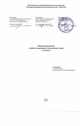 Рабочая программа учебного практикума по русскому языку для 9 класса