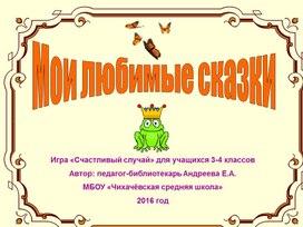 """Конспект и презентация мероприятия на тему """"Мои любимые сказки"""" (3-4 классы)"""
