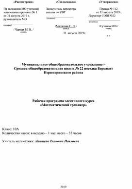 """Рабочая программа и КТП """"Математический тренажёр"""", 10 класс."""