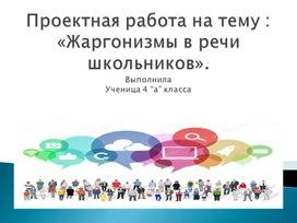 Проектная работа на тему : «Жаргонизмы в речи школьников».