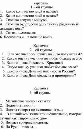 """Разработка урока по ФГОС """"Разряды количественных числительных"""""""