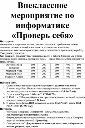 Внеклассное мероприятие ПРОВЕРЬ СЕБЯ.doc