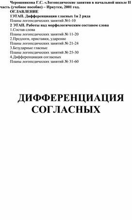 ДИФФЕРЕНЦИАЦИЯ СОГЛАСНЫХ
