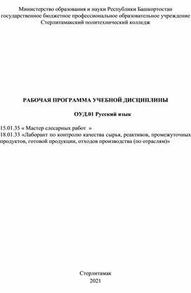 РАБОЧАЯ ПРОГРАММА УЧЕБНОЙ ДИСЦИПЛИНЫ ОУД.01 Русский язык(ТОП-50)