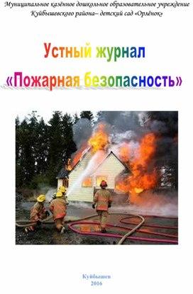 """Разработка устного журнала для родителей """"Пожарная безопасность"""""""