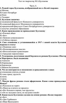 Тест по творчеству М.А.Булгакова
