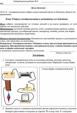 Приложение 1 Сборка электромагнита и проверка его в действии