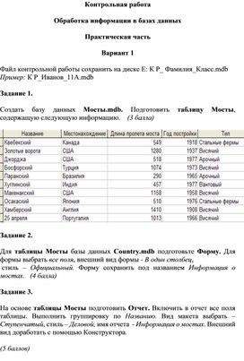 Обработка информации в базах данных Практическая часть В1.docx