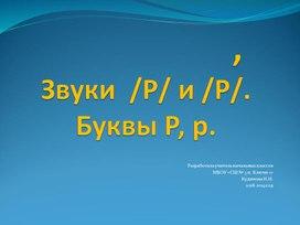 Презентация по обучению грамоте 1 класс по теме «Согласные звуки [р], [р'], буквы Р, р»
