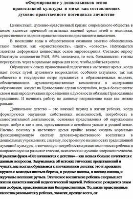 Формирование у дошкольников основ  православной культуры и этики как составляющих  духовно-нравственного потенциала личности