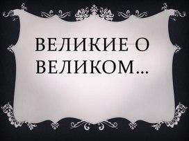 Презентация о великом русском языке