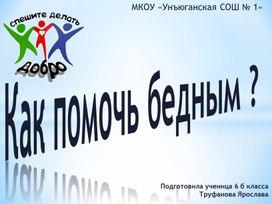 """Проект """"Как помочь бедным"""" ученицы 6 класса Труфановой Ярославы"""